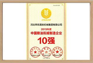 Top 10 Chinese Grain and Oil Machinery Manufacturing Enterprises 2015