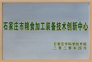 Shijiazhuang Technology Innovation Center