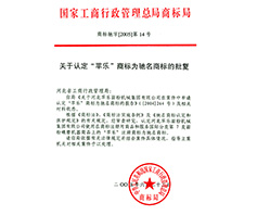 """In 2005 Pingle"""" was appraised as Chinese Famous Trademark"""