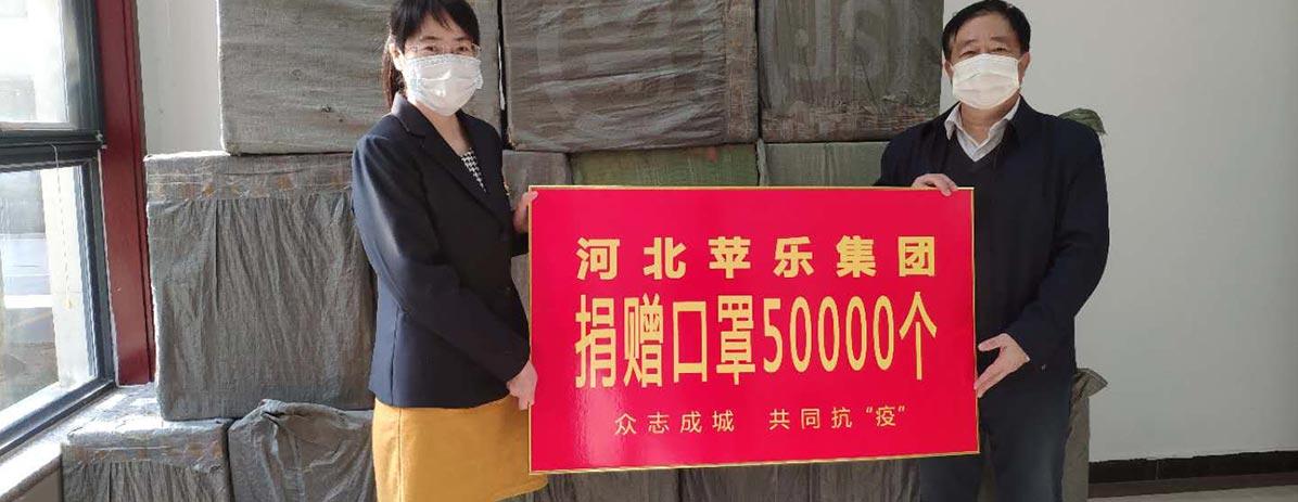 Donation of Masks During Epidemic