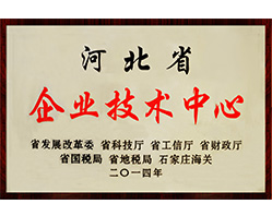 """In 2014 Being appraised as """"Hebei Enterprise Technical Center;"""