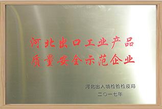 Hebei Export Enterprise Quality Demonstration Unit