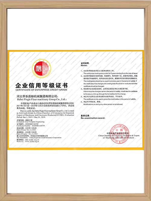 Certificate of Enterprise Credit Grade