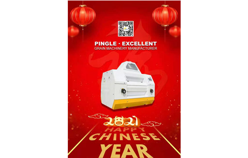 Pingle Group Wishes you a Happy Chinese New Year!